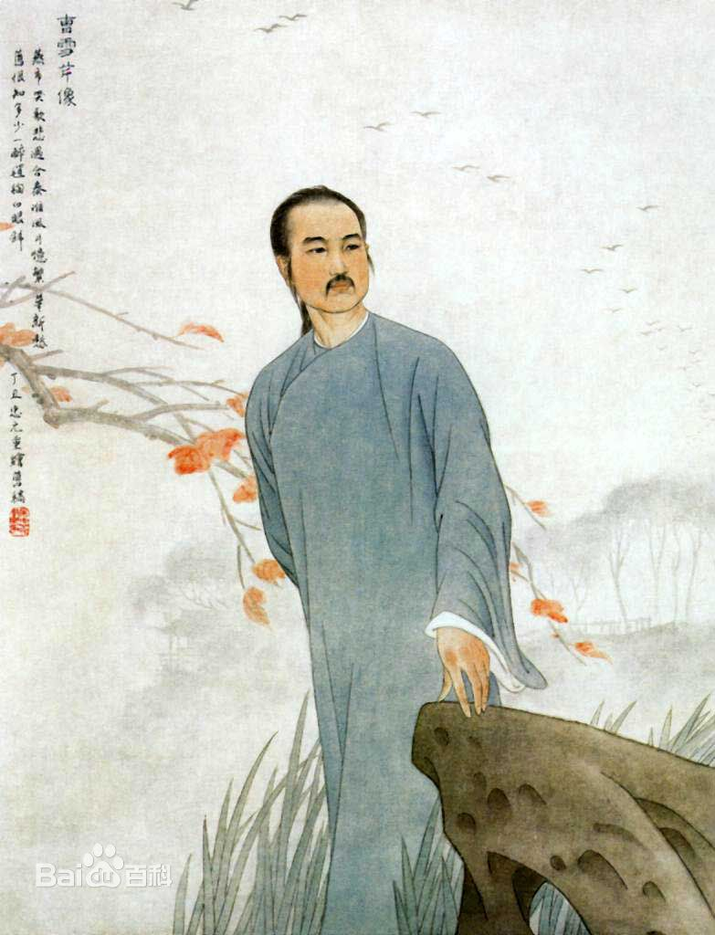 Cao Xueqin, by Mankong