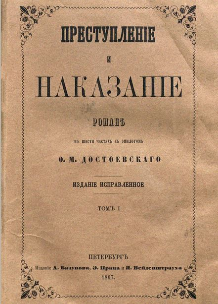 Crime and Punishment cover, first edition